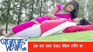 एक बार पलट के देखs Ek Bar Patal Ke Dekha - Rakesh Mishra - Bhojpuri Hit Songs 2015 - Prem Diwani