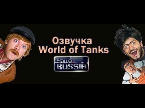 Веселая озвучка Наша Раша для World of Tanks