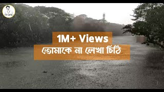 Tomake Na Lekha Chithi (Lyrics)
