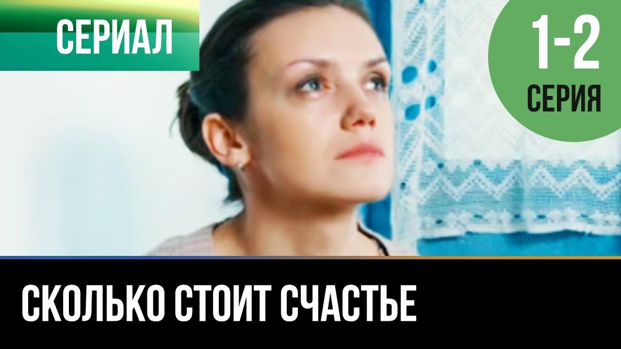 ▶️ Сколько стоит счастье 1 и 2 серия - Мелодрама   Фильмы и сериалы - Русские мелодрамы