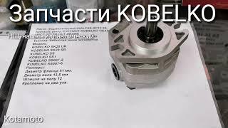 НШ насос гидравлический KR10 на экскаватор Kobelko SS007-2 от Kotamoto.