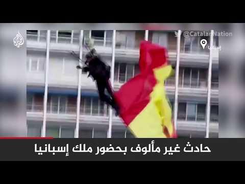 حادث غير مألوف.. مظلي يصطدم بعمود إنارة عند محاولته الهبوط أمام ملك #إسبانيا  - نشر قبل 3 ساعة