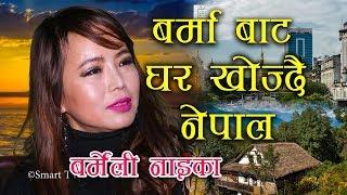 बर्माबाट पुर्खेउली घर खोज्दै नेपाल आइन बर्मेली नाइका - भेटियो नेपालमा घर || Burmeli Actress