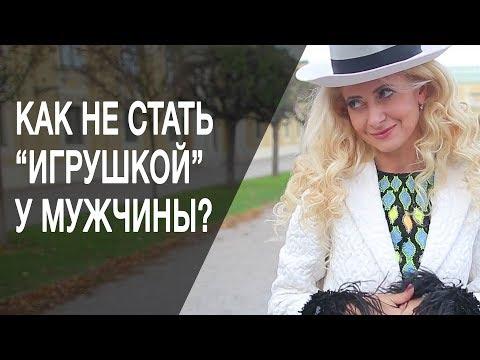"""Как не стать """"игрушкой"""" у мужчины? Что делать, чтобы не стать игрушкой в руках мужчины?из YouTube · С высокой четкостью · Длительность: 5 мин45 с  · Просмотры: более 14.000 · отправлено: 4-11-2017 · кем отправлено: Julia Lanske"""