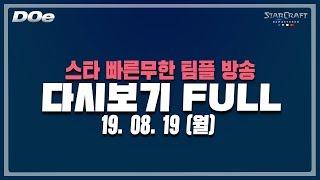 2019.8.19(월) [깝도이] 스타 빨무 팀플
