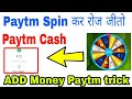 Paytm Spin and Earn Free Paytm Cash October 2017. Paytm New ADD Money Promo trick.Win Unlimited cash