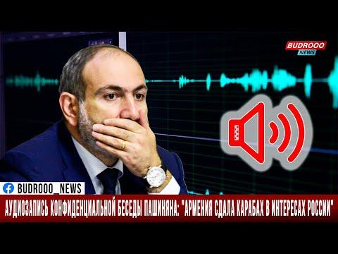 Аудиозапись конфиденциальной беседы Пашиняна: