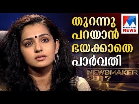തുറന്നുപറയാന് ഭയക്കാതെ പാര്വതി| Parvathy in Manorama news Newsmaker