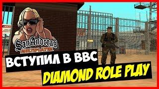 Скачать Вступил в ВВС 6 Diamond RP Amber