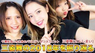 三姿舞の2018年を振り返る 本当の三姉妹ダンスボーカルユニット・ 三姿...