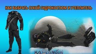 как выбрать сухой гидрокостюм и утеплитель(http://katrangun.com - портал дайвинга и подводной охоты. http://katrangun.prom.ua - магазин подводного снаряжения в центре Киев..., 2014-08-21T06:47:59.000Z)