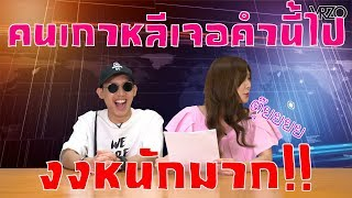 เมื่อลองให้คนเกาหลีมาเป็นผู้ประกาศข่าวไทย  l VRZO