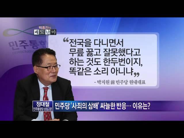 박종진의 쾌도난마 - 정대철, 정치 원로가 보는 현 정치권은? (1/2)_채널A