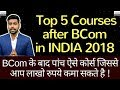 Top 5 Courses after Bcom in India 2018 | Careers after Bcom | Jobs after Bcom/B.com in India | Hindi