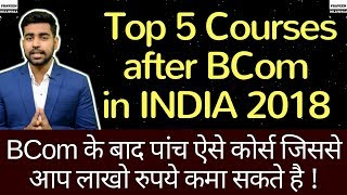 Top 5 Courses after Bcom in India 2018   Careers after Bcom   Jobs after Bcom/B.com in India   Hindi