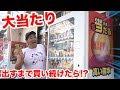 【奇跡】日本一当たる自動販売機で当たるまで帰れません!!