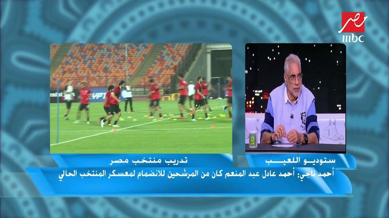 أحمد ناجي: لم أظلم عواد ولا أي حارس مرمى من قبل مع المنتخب