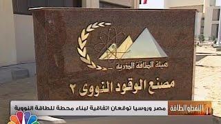 النفط والطاقة / روسيا تبني اول محطة للطاقة النووية لتوليد الكهرباء في مصر