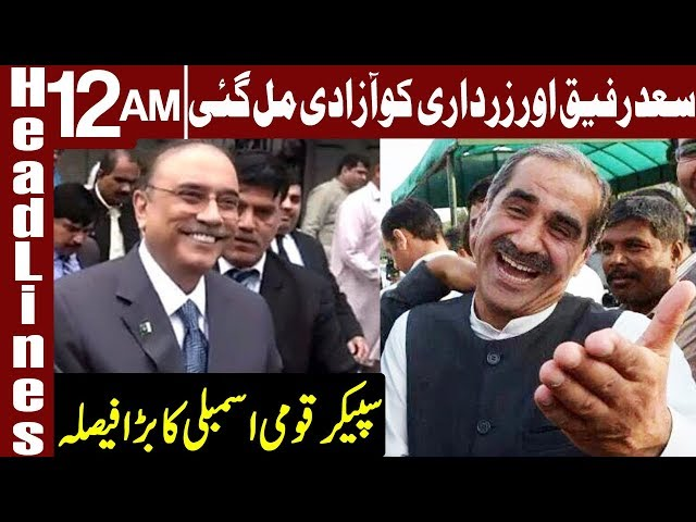 Production orders for Asif Zardari, Saad Rafique issued | Headlines 12 AM | 20 June 2019 | Express