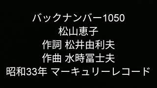 松山恵子 - バックナンバー1050