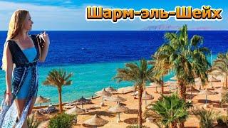 Шарм эль Шейх Египет Большой ОБЗОР море отели старый город коралловый риф развлечения мечети