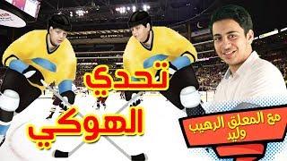 العب يلا .. هوكي يلا .. مع جاد وإياد - Air Hockey competition with arabic commentary   طيور الجنة
