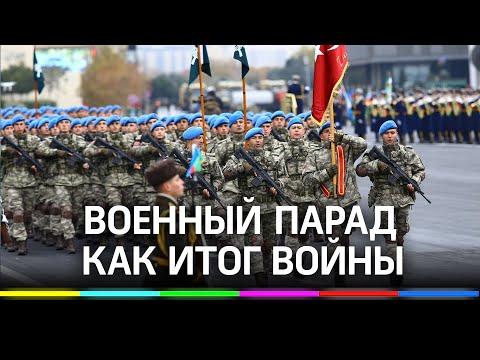 Ильхам Алиев назвал Ереван и Севан землёй Азербайджана. В Баку прошел воённый парад
