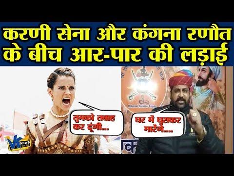 कंगना रणौत ने करणी सेना के लिए कही ऐसी बात, गुस्से में आए गोगामेड़ी Karni Sena Vs Kangana Ranaut
