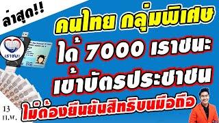 เคาะแล้ว!! คนไทยกลุ่มพิเศษได้เงิน 7000เราชนะ ผ่านบัตรประชาชน ไม่ต้องใช้มือถือ เงินเข้าวันไหนดูด่วน!