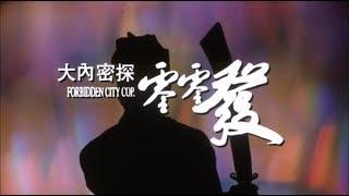 Repeat youtube video [Trailer] 大內密探零零發 (Forbidden City Cop)