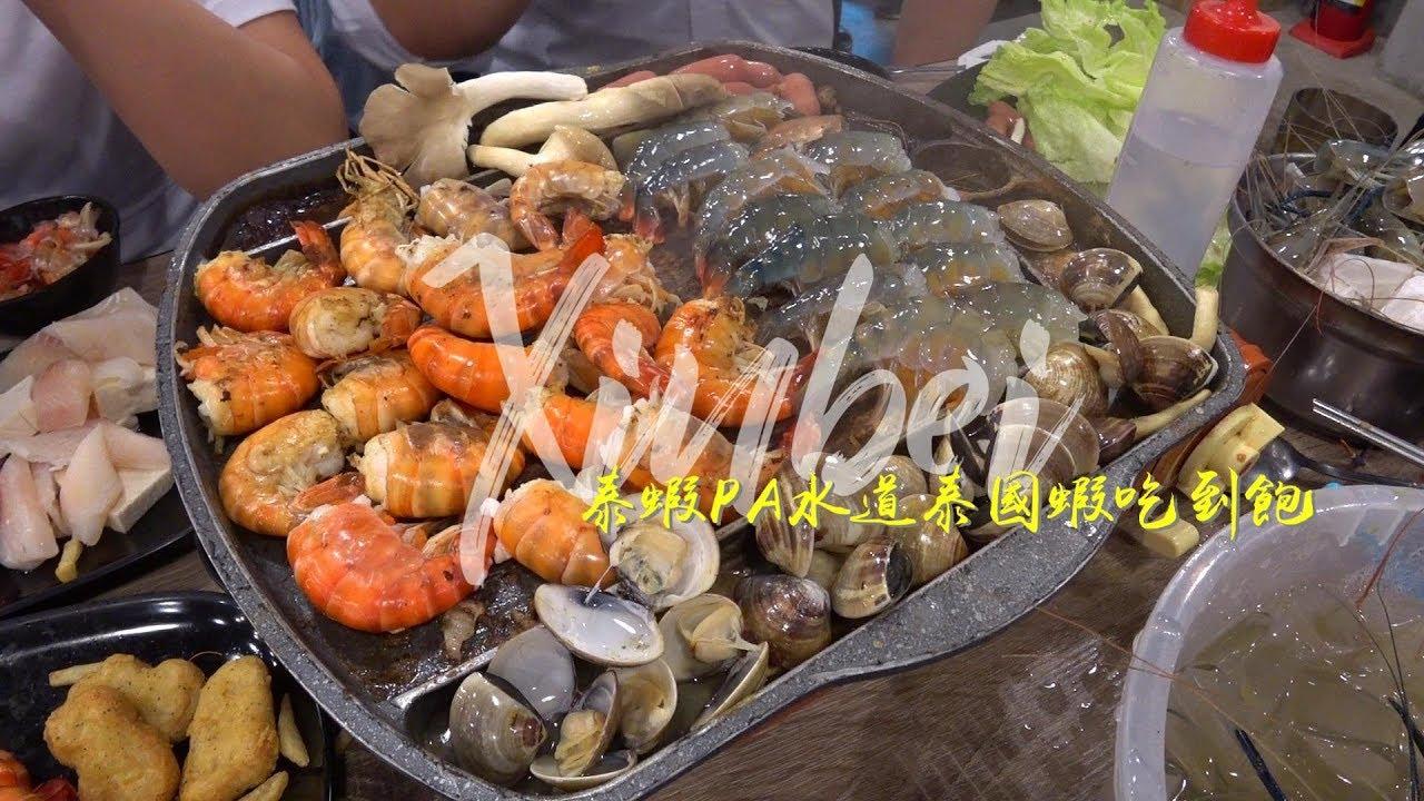 【新北林口】泰蝦PA水道泰國蝦吃到飽 - YouTube
