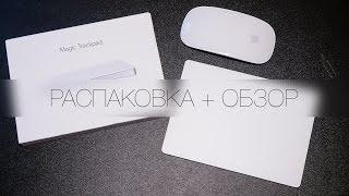 Magic Trackpad 2 с Force Touch: Распаковка + обзор.