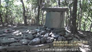卑弥呼の墓とされる古墳 八倉比賣神社は卑弥呼の墓伝説のある神社です ...