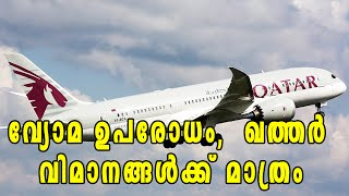 gulf air embargo only applies to qatar airlines uae   oneindia malayalam