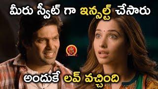 మీరు స్వీట్ గా ఇన్సల్ట్  చేసారు అందుకే లవ్ వచ్చింది - 2018 Telugu Movies - Arya, Tamannaah