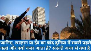 जानिए,Ramdan या Eid का चांद दुनिया में सबसे पहले कहां और क्यों नज़र आता है? सऊदी अरब से क्या है