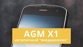 Обзор защищенного смартфона AGM X1 | China-Review