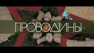 """""""Проводины"""" Премьера -песни! Клип – напутствие перед уходом в армию!"""