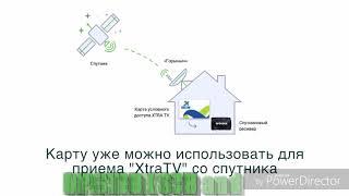 видео Спутниковый оператор Xtra TV
