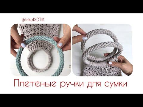 Плетеные своими руками ручки для сумки