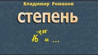 СТЕПЕНЬ С РАЦИОНАЛЬНЫМ ПОКАЗАТЕЛЕМ алгебра 9 класс