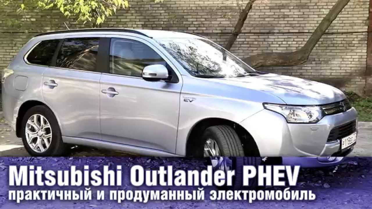 электромобиль mitsubishi outlander