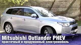 Гибридный Митсубиси Аутлендер PHEV, характеристики, видео