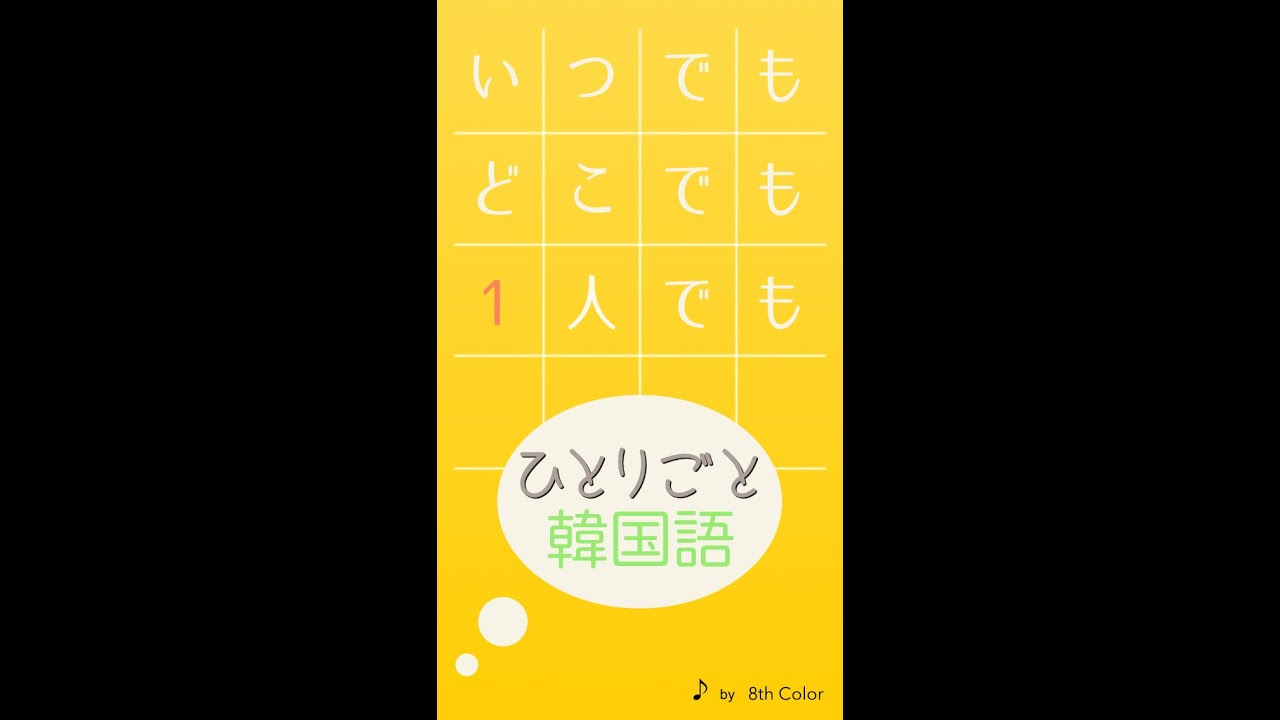 Iphoneアプリ ひとりごと韓国語 カフェカテゴリにフレーズ追加