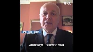 英国议员:自由世界现在必须要决定怎么应对中国 - YouTube