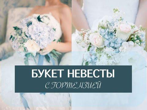 Букет невесты с гортензией. Процесс сборки.