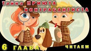 Тайна приюта контрабандиста 🔦  Глава 6  👍 Детектив для детей