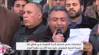 أزمة الكهرباء تتفاقم في قطاع غزة
