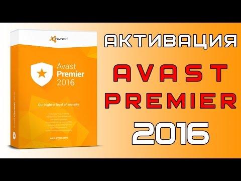 Ключи активации антивируса Avast Premier до 2022 года и до бесконечности
