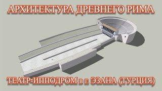 ТЕАТР-ИППОДРОМ В ГОРОДЕ ЭЗАНА (ТУРЦИЯ) / архитектура Древнего Рима #05